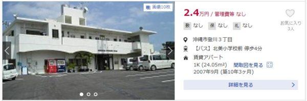 沖縄県アパート