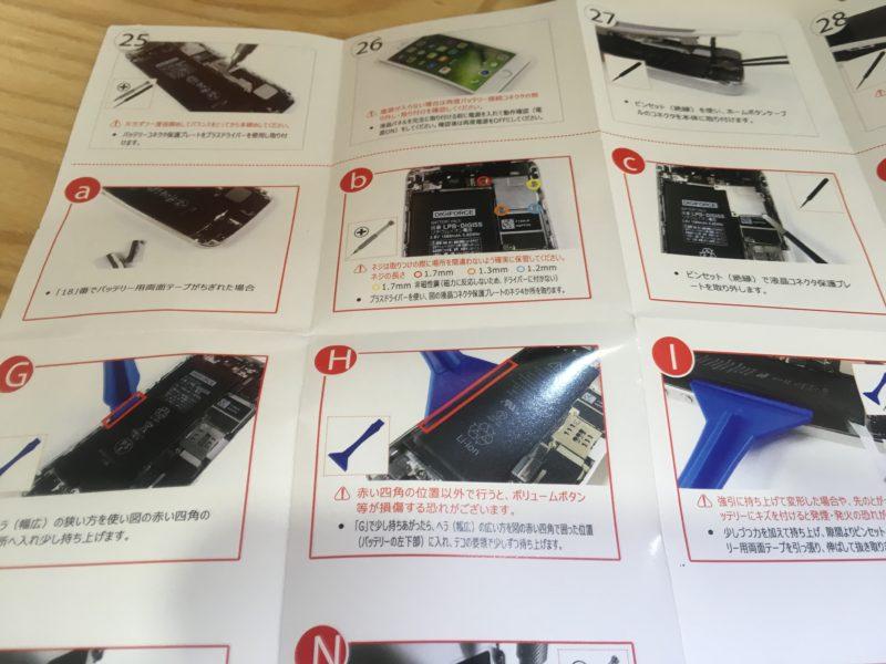 phone5sの電池交換