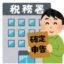 確定申告の準備完了、所得税は0円でした。