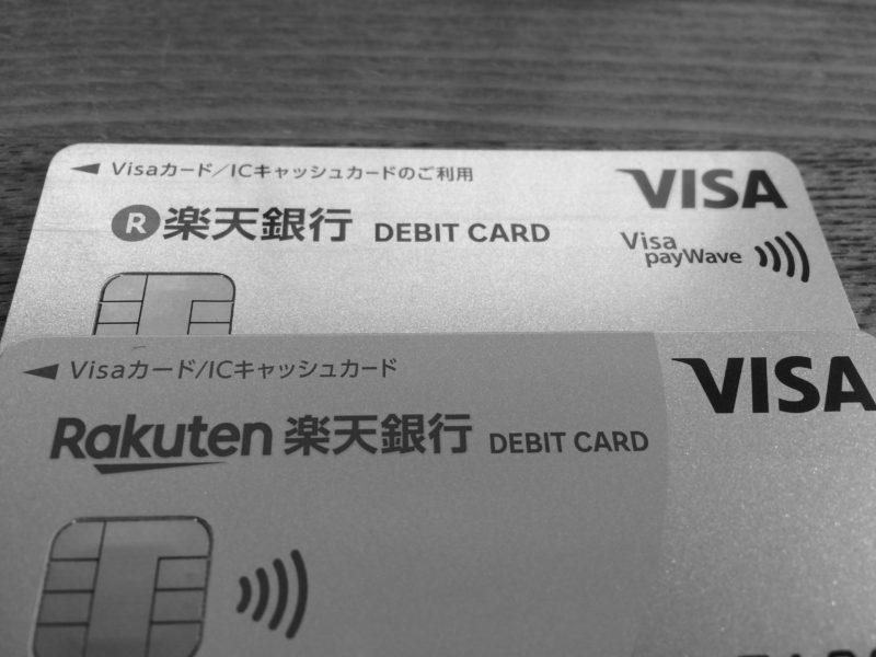 楽天銀行 デビットカード ベーシック